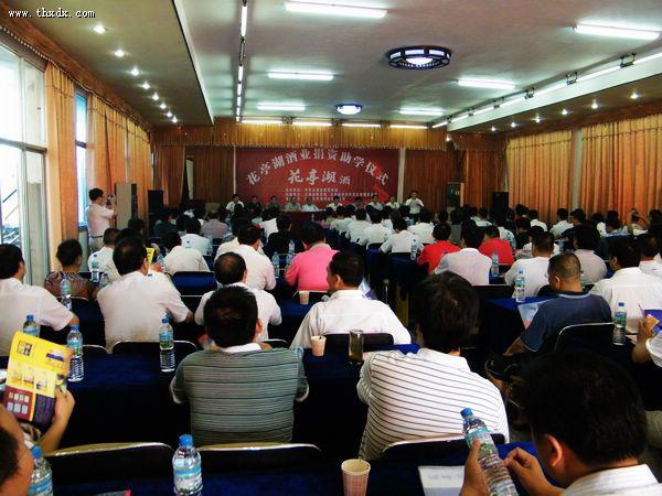 程志翔、张双伍出席开发区花亭湖酒业捐资助学仪式