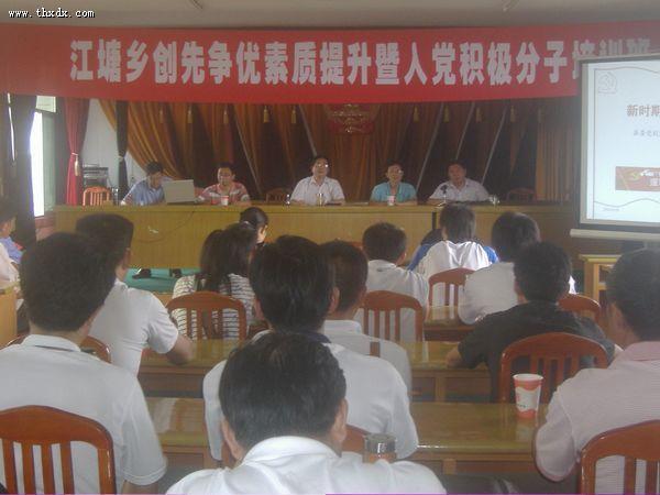 """县委党校为江塘乡""""创先争优""""暨入党积极分子培训班上党课"""