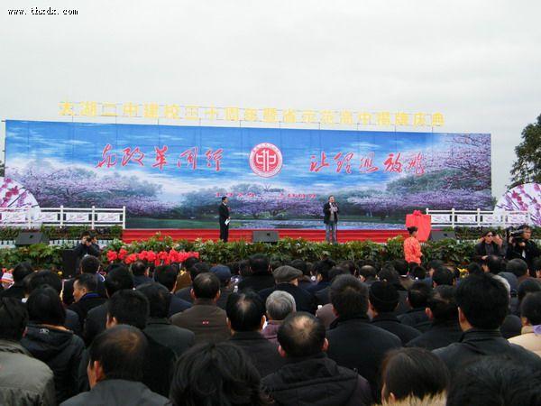 太湖二中举行三十年校庆暨省示范高中揭牌庆典