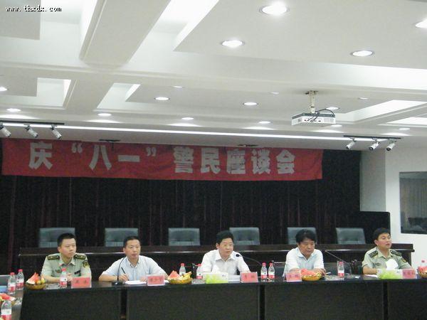 """太湖县经济开发区在消防大队召开庆""""八一""""警民座谈会"""