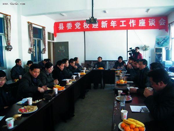 县委党校召开迎新年工作座谈会