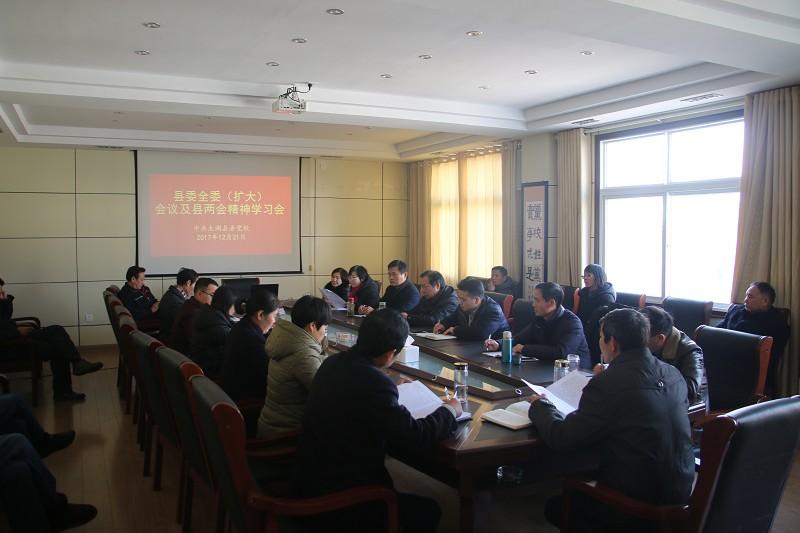 县委党校召开县委全委(扩大)会及两会精神专题学习会