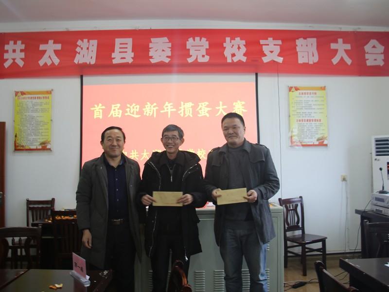 县委党校举办迎新年掼蛋比赛