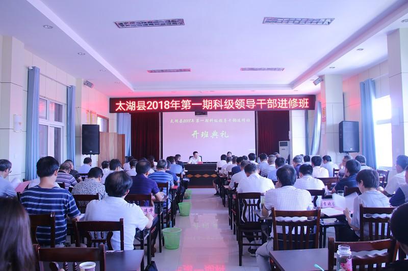 太湖县2018年第一期科级领导干部进修班开班