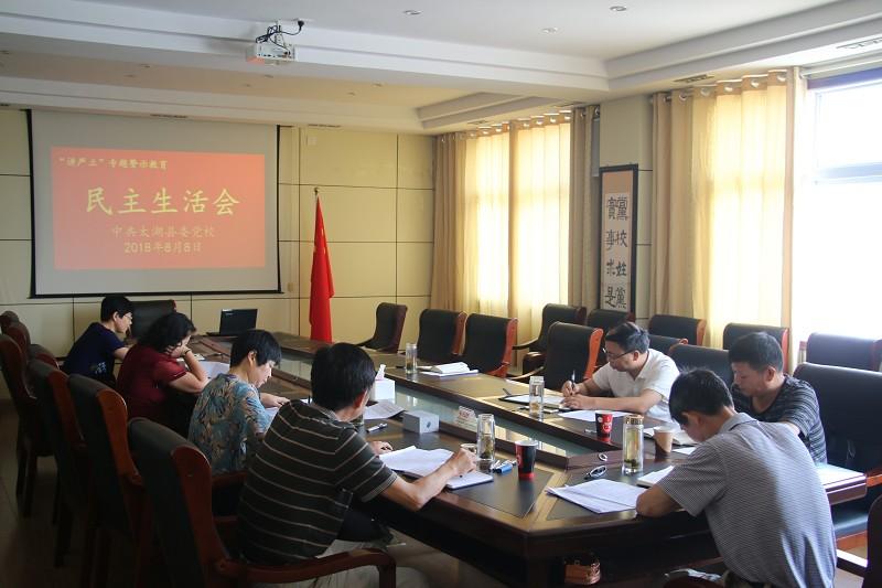 """县委党校召开""""讲严立""""专题警示教育民主生活会"""